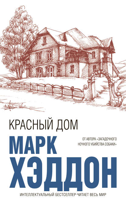 Марк Хэддон «Красный дом»