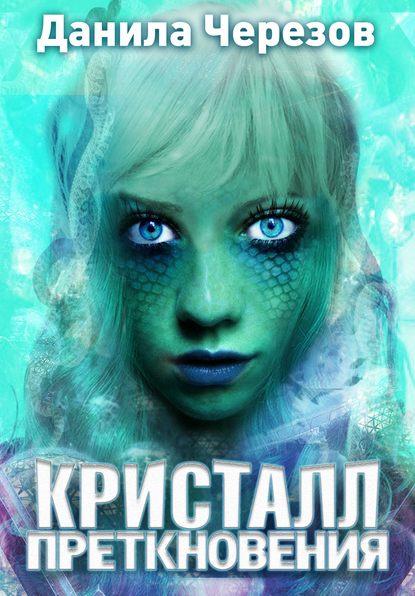 «Кристалл преткновения» Данила Черезов