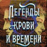 «Легенды крови и времени» Дебора Харкнесс