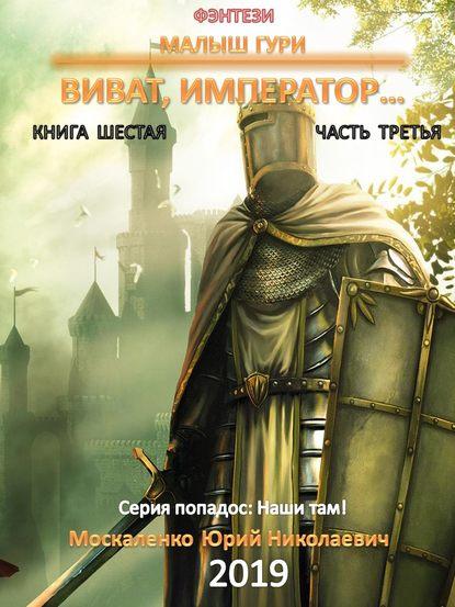 «Малыш Гури. Книга шестая. Часть третья. Виват, император…» Юрий Москаленко
