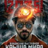 «Метро 2035: Крыша мира. Карфаген» Владислав Выставной