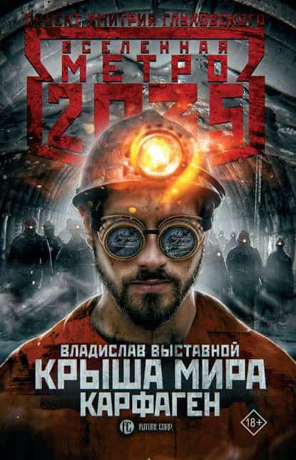 Владислав Выставной «Метро 2035: Крыша мира. Карфаген»