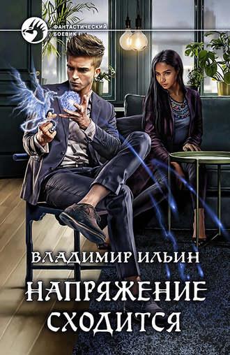 «Напряжение сходится» Владимир Ильин