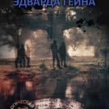«Наследие Эдварда Гейна» Влада Ольховская