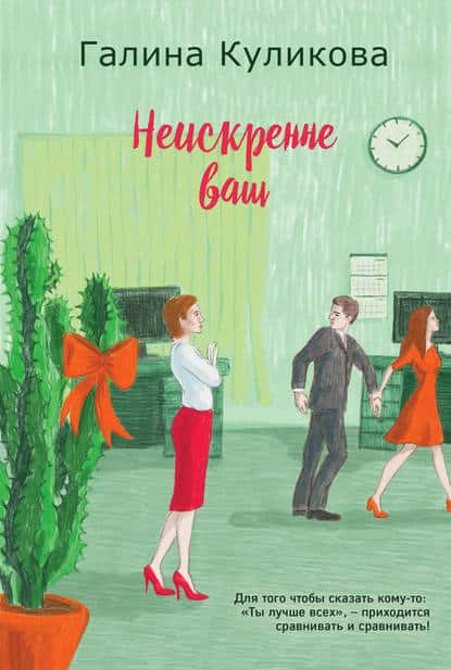 «Неискренне ваш» Галина Куликова