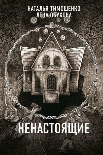 «Ненастоящие» Елена Обухова, Наталья Тимошенко