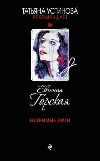 «Незримые нити» Евгения Горская