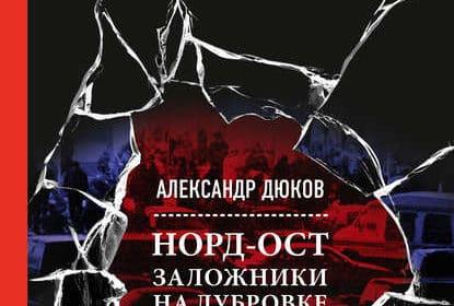 «Норд-Ост. Заложники на Дубровке» Дмитрий Пучков, Александр Дюков