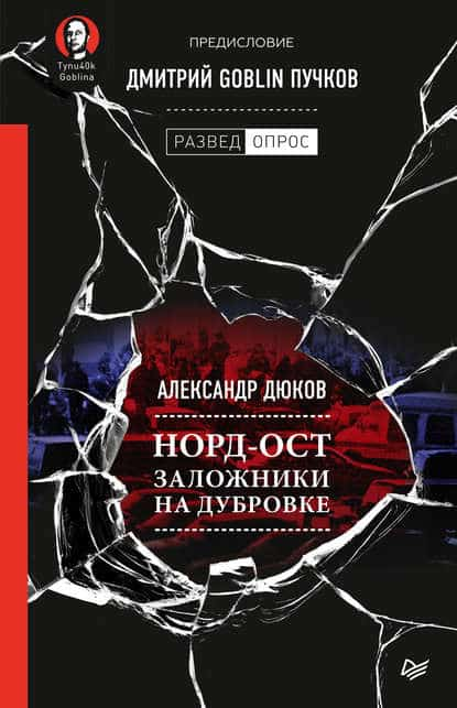 Дмитрий Пучков, Александр Дюков «Норд-Ост. Заложники на Дубровке»