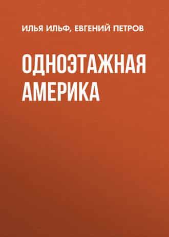 Евгений Петров, Илья Ильф «Одноэтажная Америка»