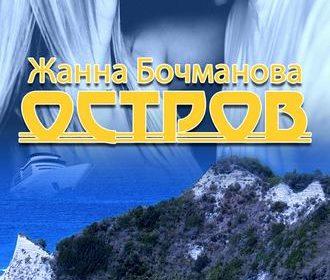 «Остров» Жанна Бочманова