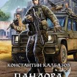 «Пандора. Карантин» Константин Калбазов
