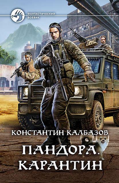 Константин Калбазов «Пандора. Карантин»