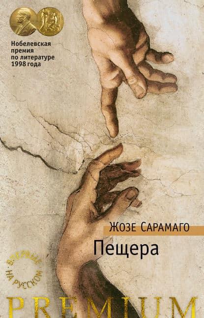 «Пещера» Жозе Сарамаго