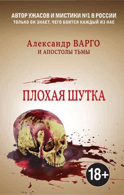 Иван Миронов, Александр Варго «Плохая шутка»