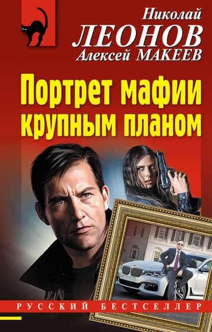 «Портрет мафии крупным планом» Николай Леонов, Алексей Макеев