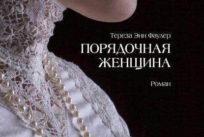 «Порядочная женщина» Тереза Энн Фаулер