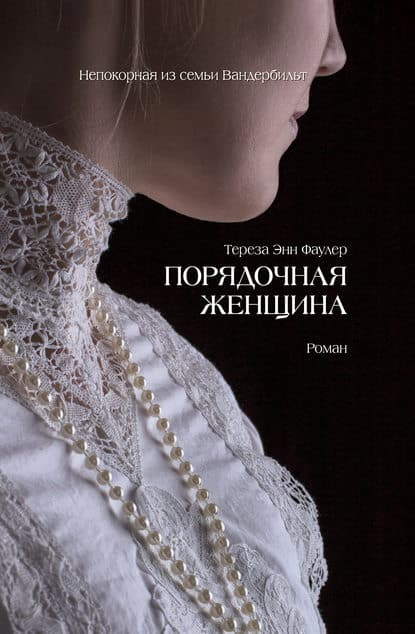 Тереза Энн Фаулер «Порядочная женщина»