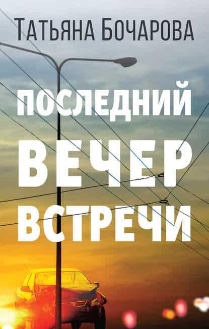 Татьяна Бочарова «Последний вечер встречи»