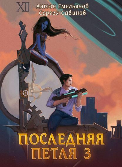 Сергей Савинов, Антон Емельянов «Последняя петля. Книга 3»