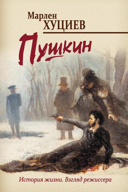 «Пушкин» Марлен Хуциев