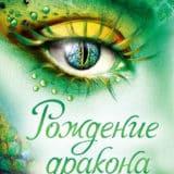 «Рождение дракона» Джули Кагава