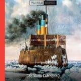 «Русская Арктика: лед, кровь и пламя» Светлана Самченко, Дмитрий Пучков