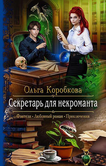 «Секретарь для некроманта» Ольга Коробкова