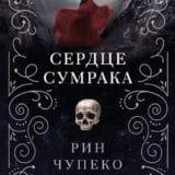 «Сердце сумрака» Рин Чупеко