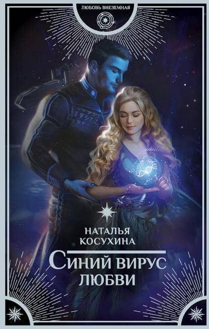 Синий вирус любви Наталья Косухина