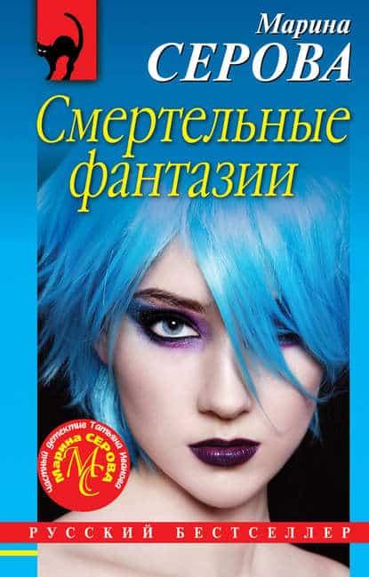«Смертельные фантазии» Марина Серова