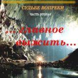 «Судьбе вопреки. Часть вторая. «…главное выжить…»» Юрий Москаленко