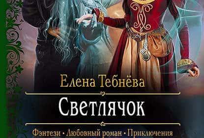 «Светлячок» Елена Тебнёва