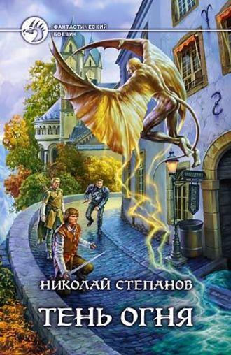 «Тень огня» Николай Степанов