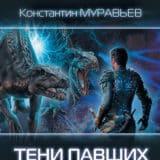«Тени павших врагов» Константин Муравьёв