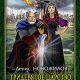 «Тридевятое царство. Нашествие» Денис Новожилов