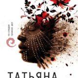 «Умру вместе с тобой» Татьяна Степанова