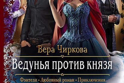 «Ведунья против князя» Вера Чиркова