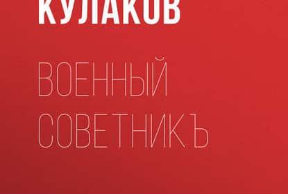 «Военный советникъ» Алексей Кулаков