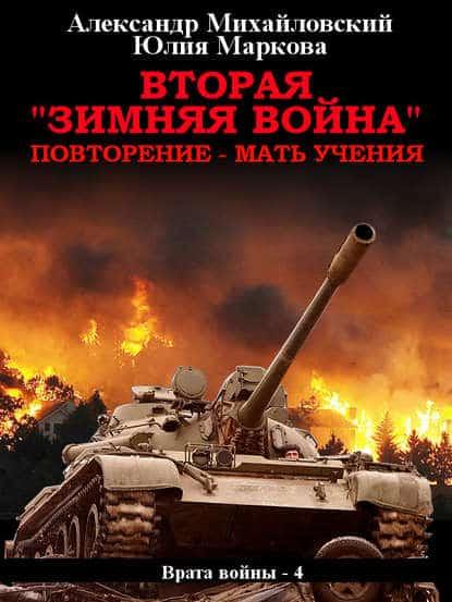 «Вторая «Зимняя Война»» Александр Михайловский, Юлия Маркова