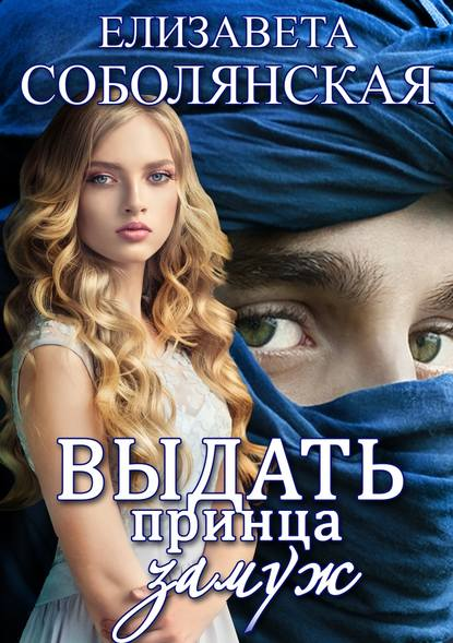 Елизавета Соболянская «Выдать принца замуж»
