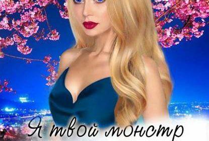 «Я твой монстр» Елена Звездная