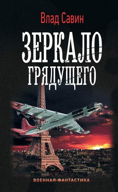 Владислав Савин «Зеркало грядущего»