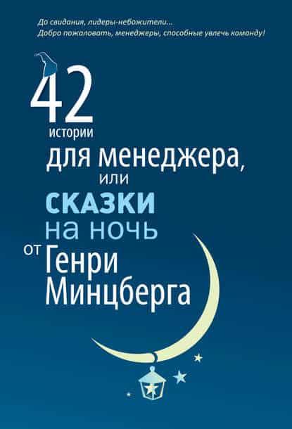 «42 истории для менеджера, или Сказки на ночь от Генри Минцберга» Генри Минцберг