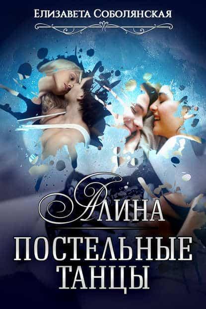 Елизавета Соболянская «Алина. Постельные танцы»
