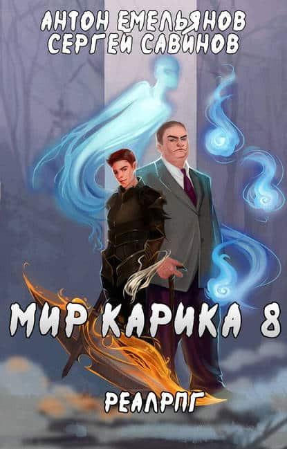 Сергей Савинов, Антон Емельянов «Братство обмана»