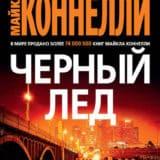 «Черный лед» Майкл Коннелли