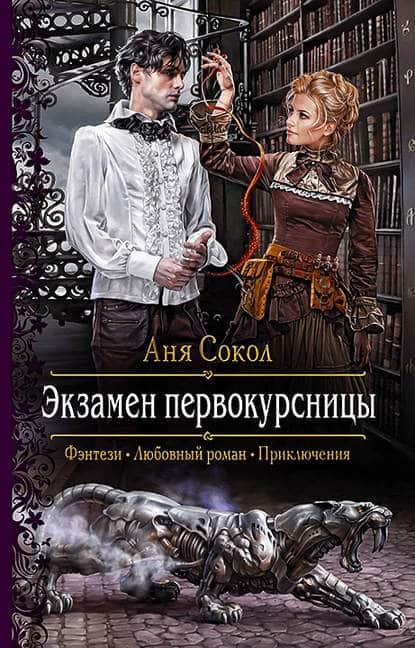 «Экзамен первокурсницы» Аня Сокол