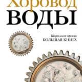 «Хоровод воды» Сергей Кузнецов