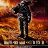 «Империя Млечного Пути. Книга 2. Рейтар» Денис Бурмистров